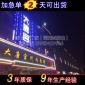 深圳诚蒙鑫厂家制作生产LED发光字酒店发光字轮廓勾边发光字制作厂家 LED外露发光字